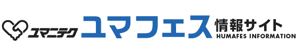ユマフェス情報サイト申し込みフォーム
